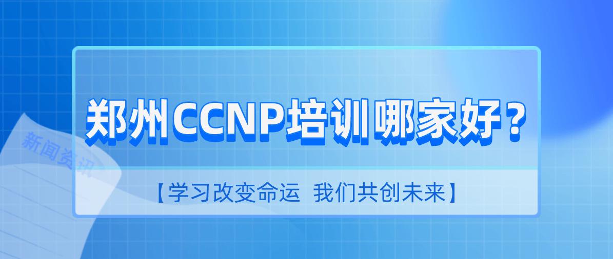 郑州CCNP培训哪家好?