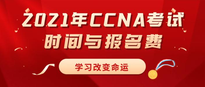 2021年CCNA考试时间与报名费