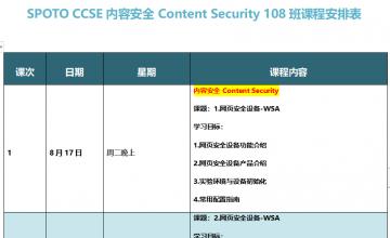 SPOTO CCSE 内容安全专题108班课表安排【8月17日】