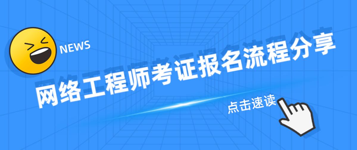 网络工程师考证报名流程分享