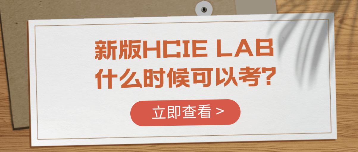 新版HCIE LAB什么时候可以考?