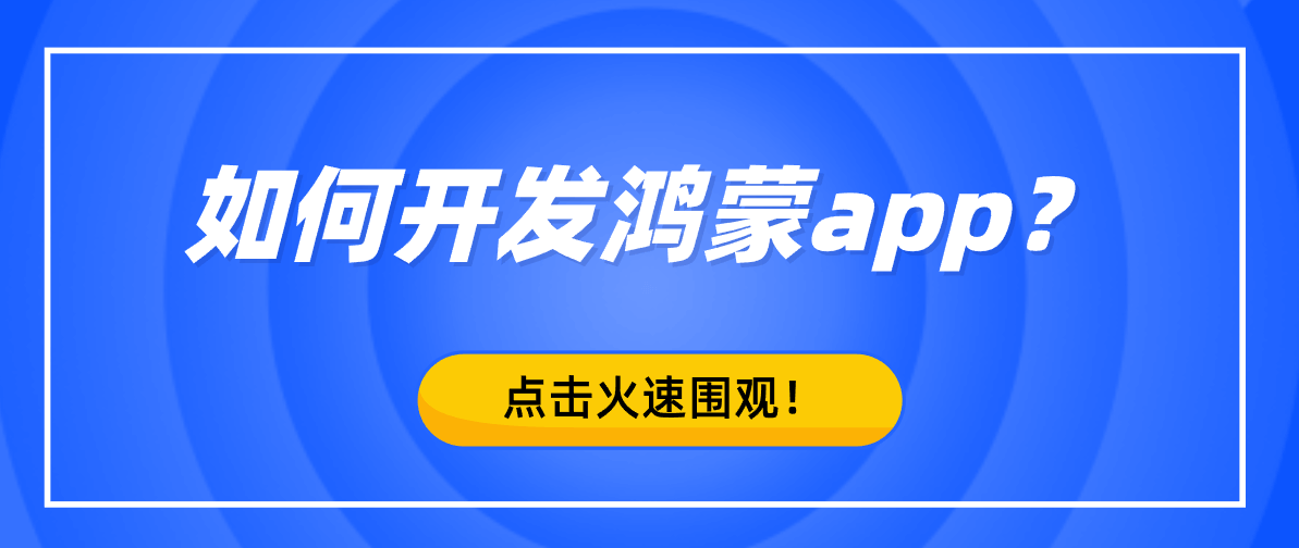 如何开发鸿蒙app?
