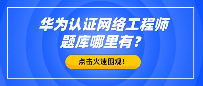华为认证网络工程师题库哪里有?