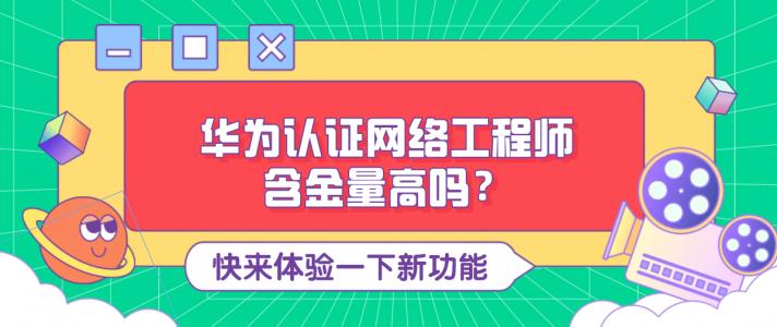 华为认证网络工程师含金量高吗?