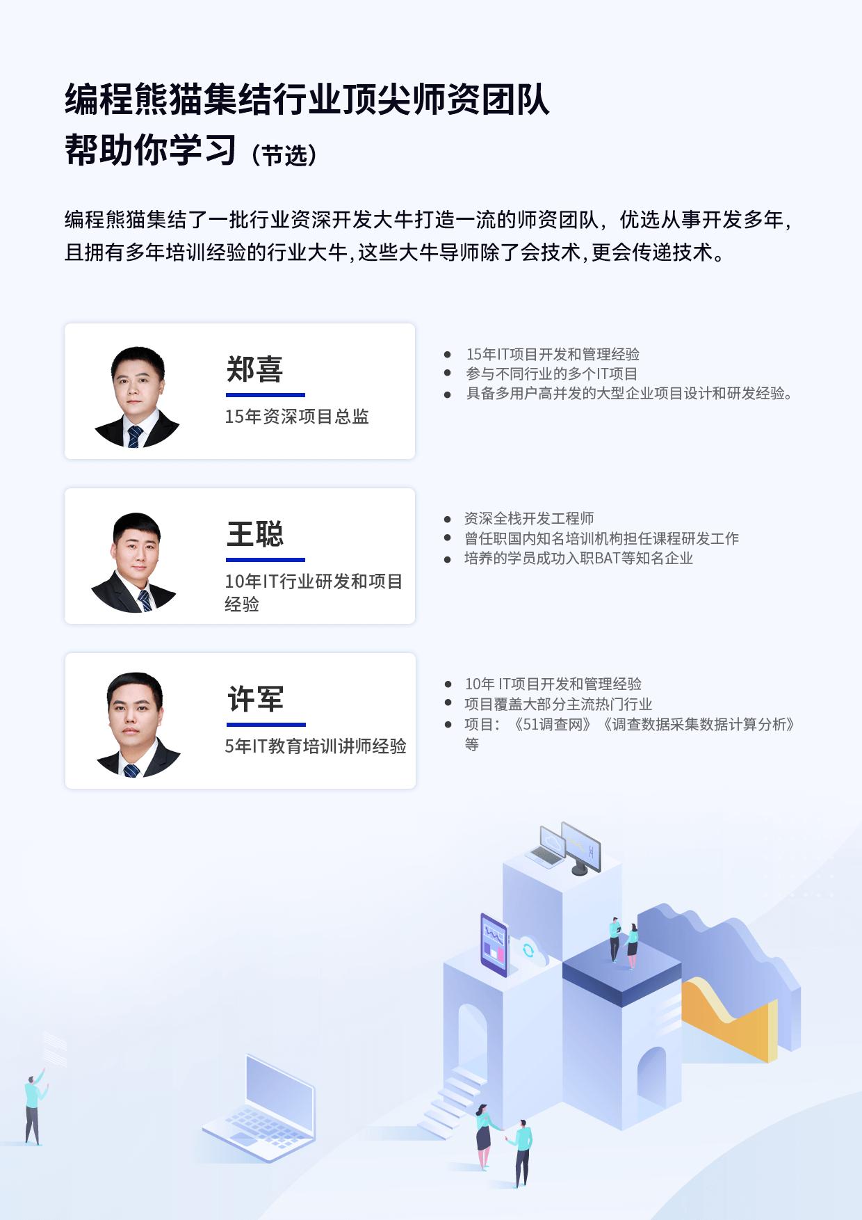 编程熊猫集结行业顶尖师资团队