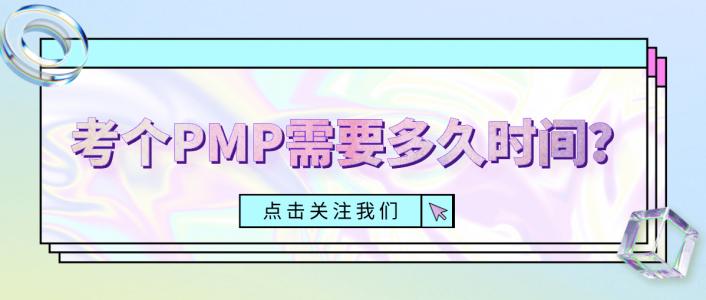 考个PMP需要多久时间?