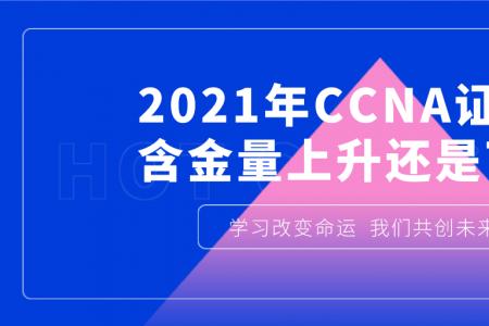 2021年CCNA证书含金量上升还是下降