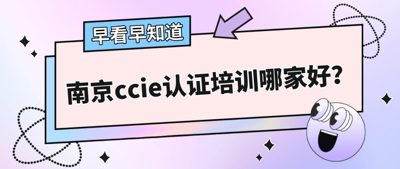 南京CCIE认证培训哪家好?