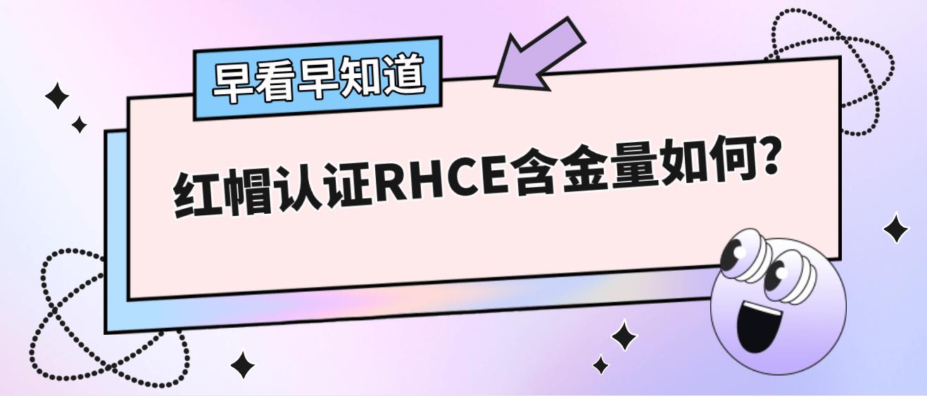 红帽认证RHCE含金量如何?