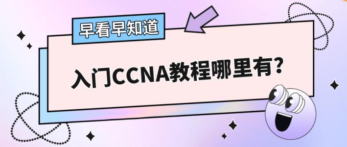 入门CCNA教程哪里有?
