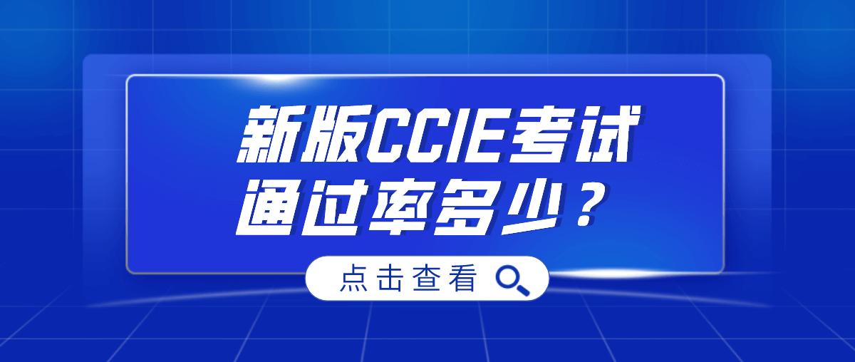 新版CCIE考试通过率多少?