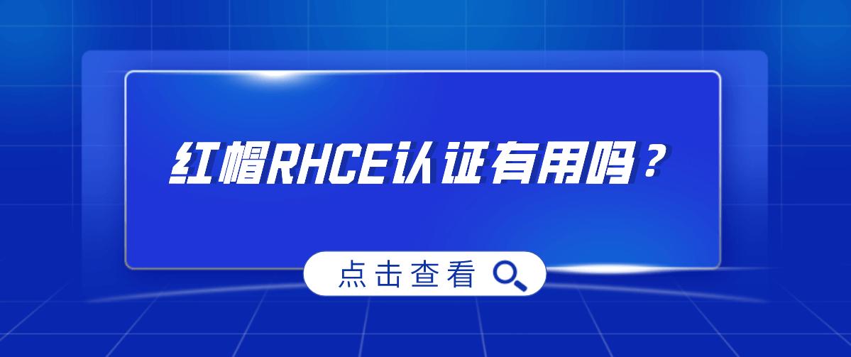 红帽RHCE认证有用吗?
