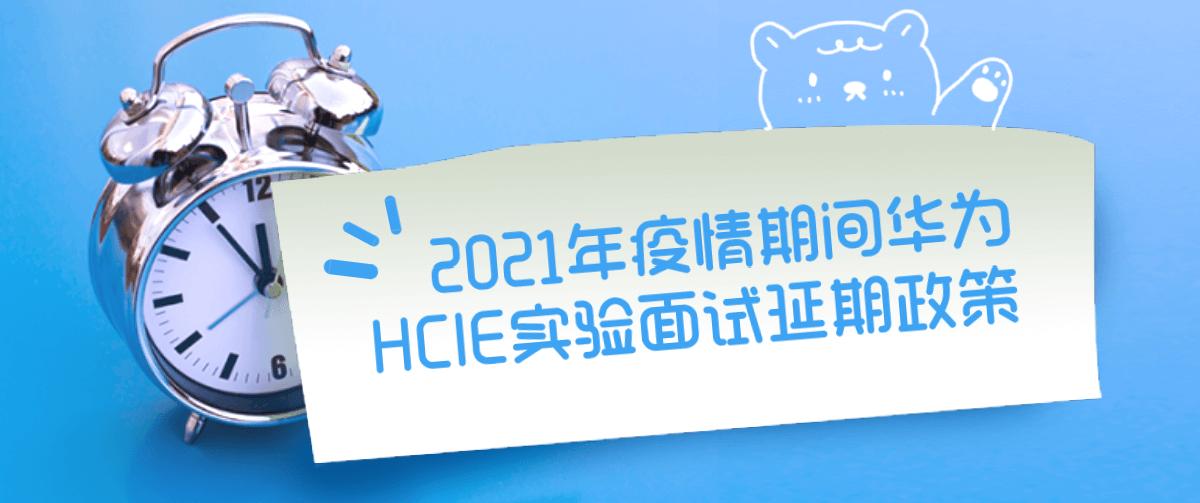 2021年疫情期间华为HCIE实验面试延期政策
