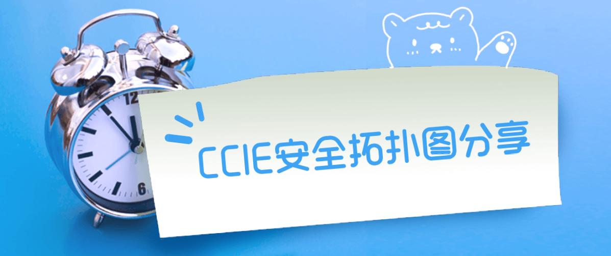 CCIE安全拓扑图分享