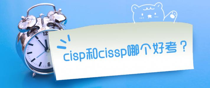 cisp和cissp哪个好考?