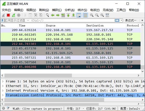 Wireshark运行数据界面