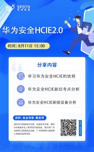 华为安全HCIE2.0