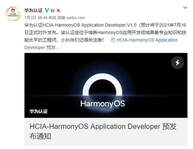 HCIA-HarmonyOS Application Developer预发布通知