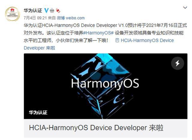 HCIA-HarmonyOS Device Developer来啦