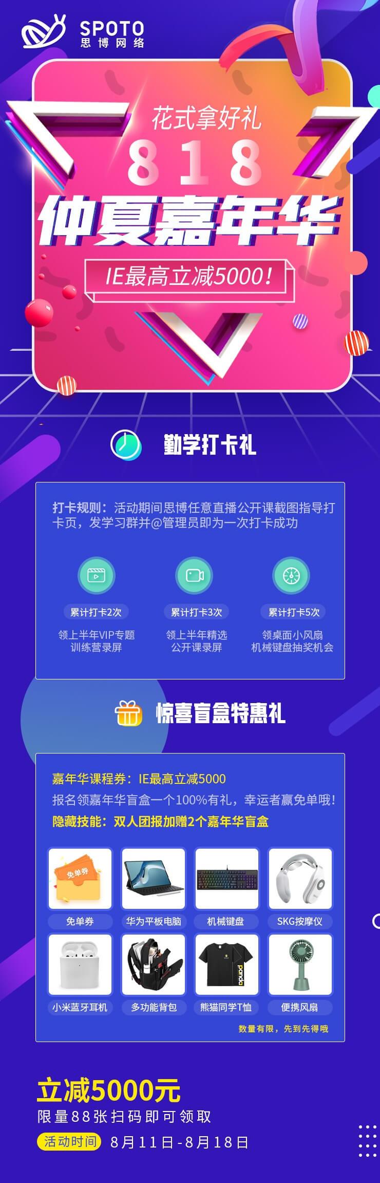 思博仲夏嘉年华~暑期学习不用愁!!