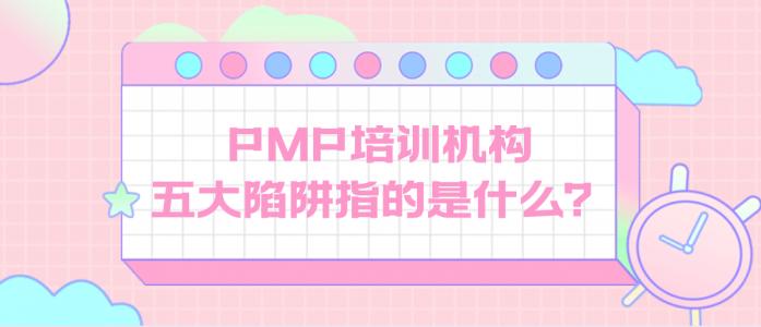PMP培训机构五大陷阱指的是什么?