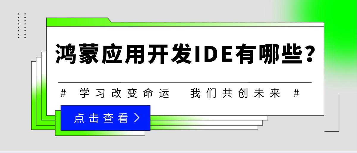 鸿蒙应用开发IDE有哪些?
