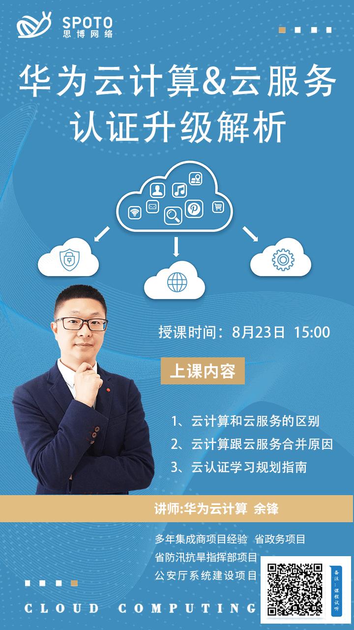 华为云计算&云服务认证升级解析