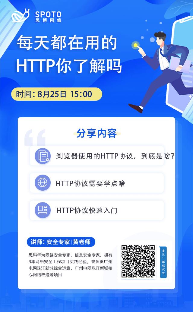 每天都在用的HTTP你了解吗