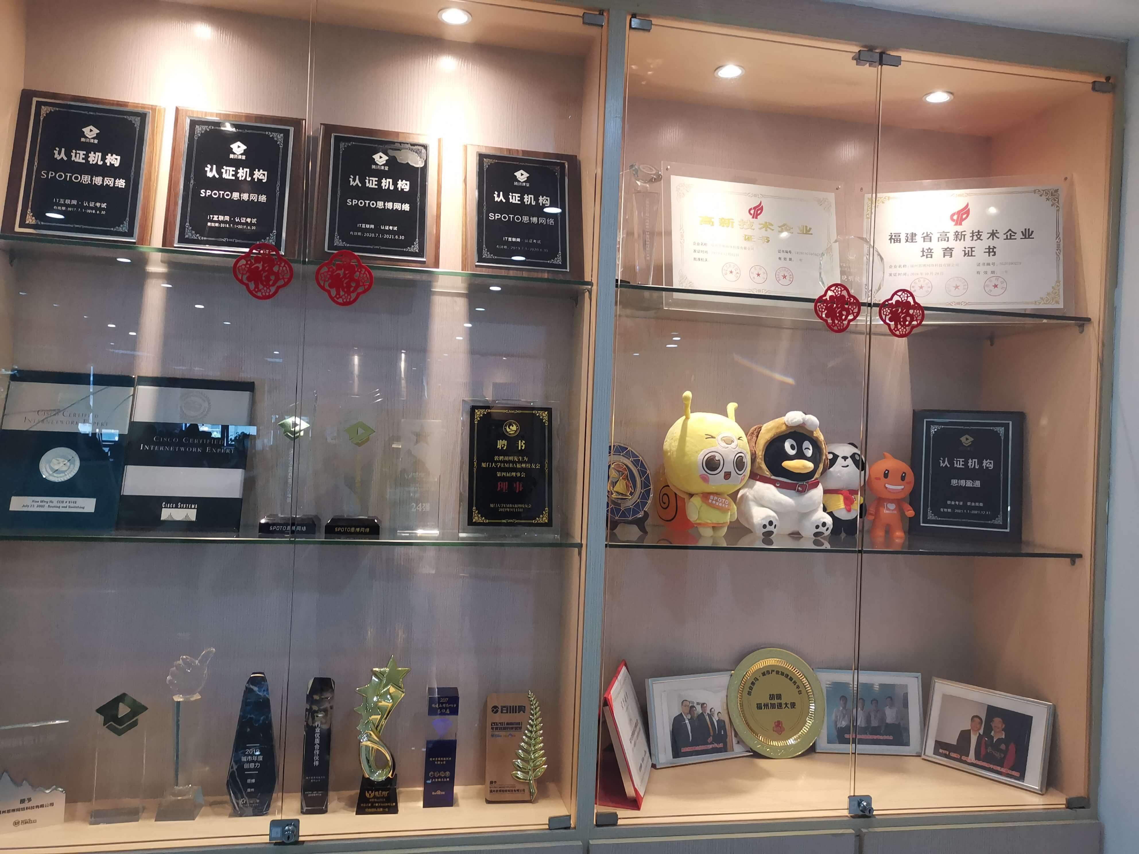 熊猫同学荣誉墙