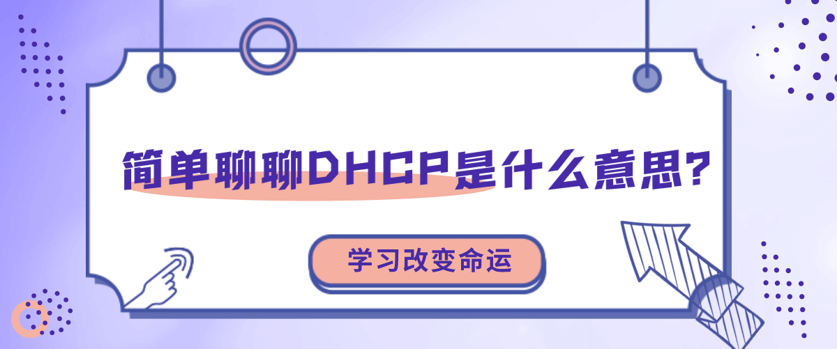简单聊聊DHCP是什么意思?