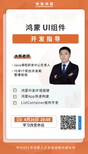 鸿蒙UI组件开发指导