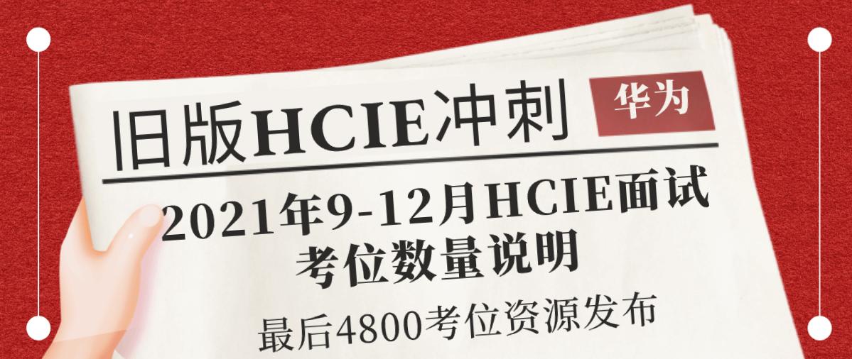 2021年9-12月HCIE面试考位数量说明
