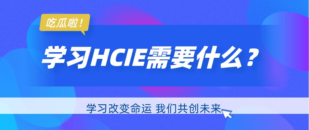 学习HCIE需要什么?