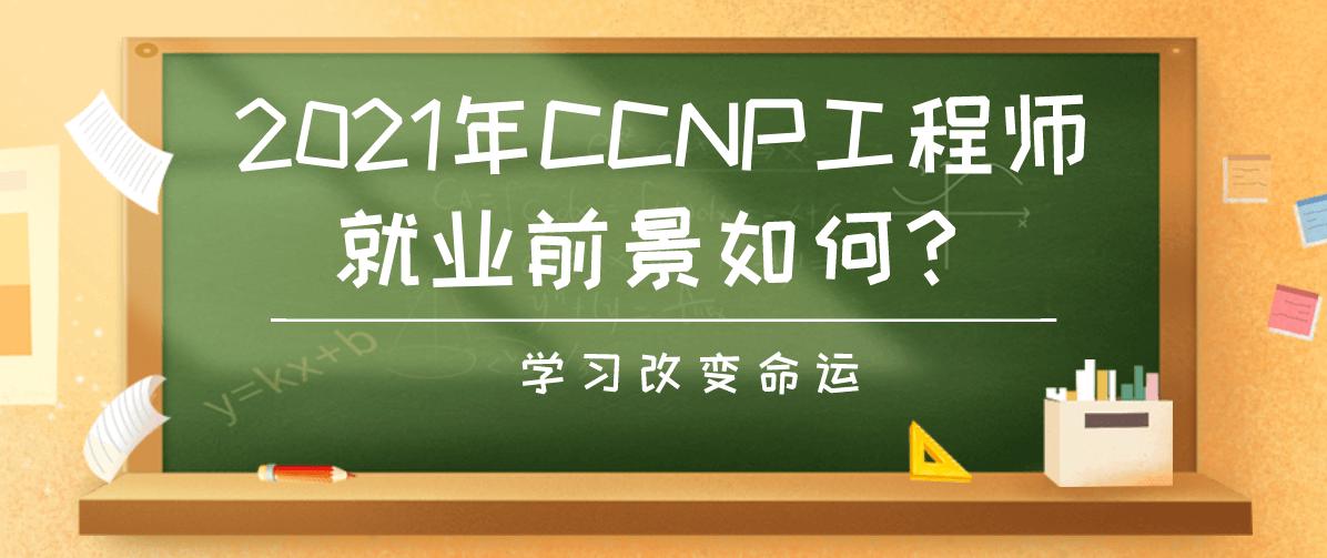 2021年CCNP工程师就业前景如何?