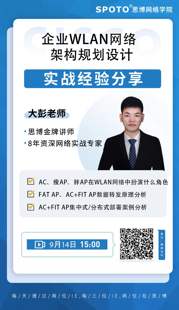 企业WLAN网络架构规划设计