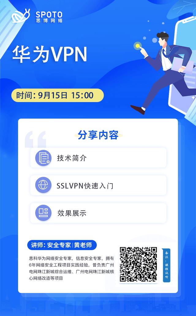 华为VPN