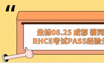 坐标08.25 成都 蔡同学RHCE考试PASS经验分享