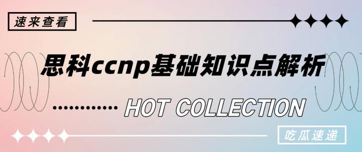 思科ccnp基础知识点解析
