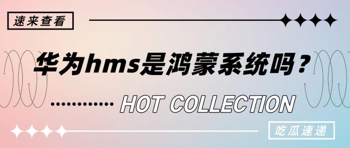 华为hms是鸿蒙系统吗?