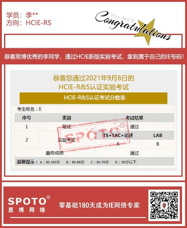 思博李同学HCIE证书