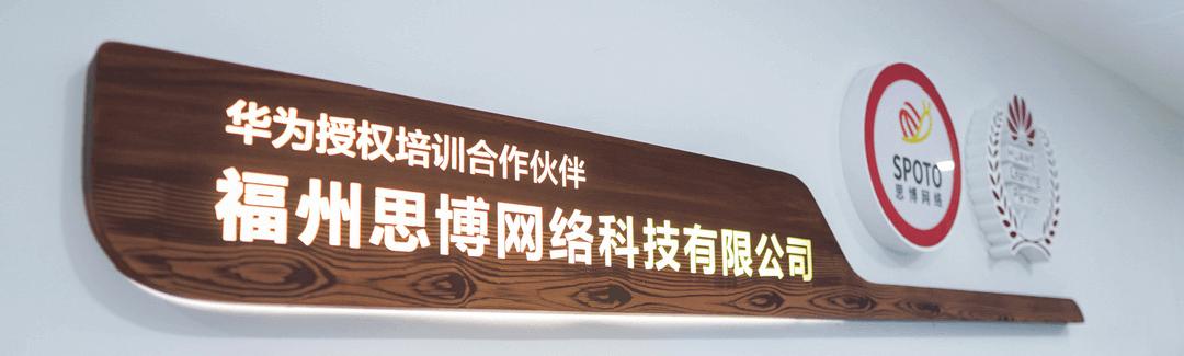 SPOTO思博网络成为华为官方授权培训合作伙伴