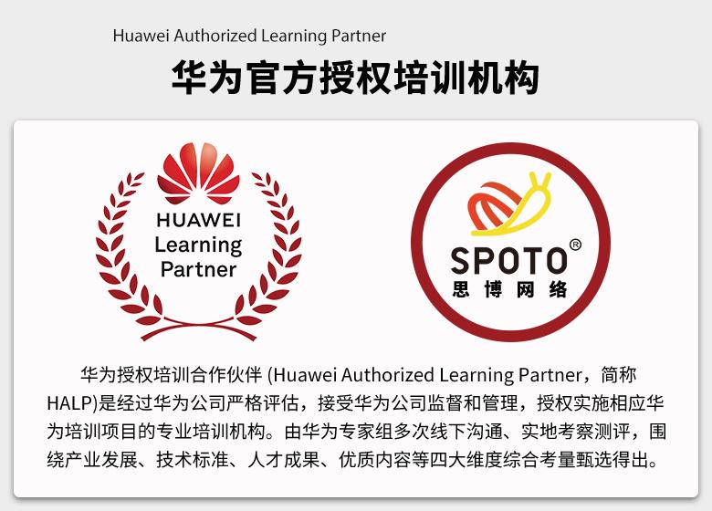 SPOTO思博网络华为官网授权培训合作伙伴
