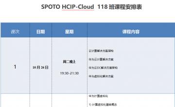 SPOTO HCIP Cloud 118班课表安排表【11月02日】