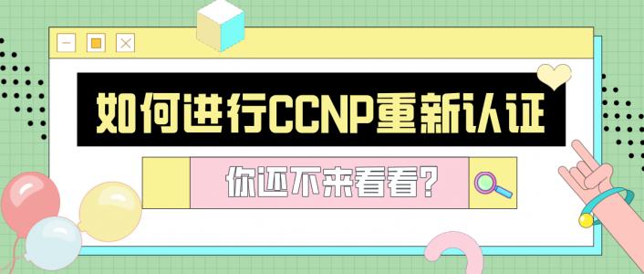 如何进行CCNP重新认证?