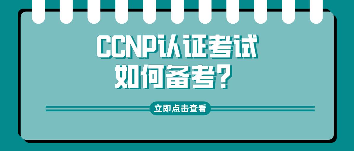 CCNP认证考试如何备考?