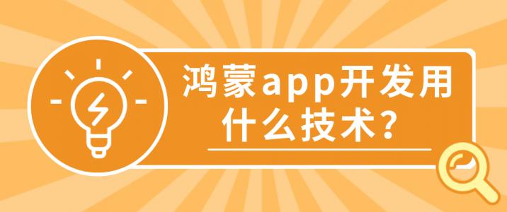 鸿蒙app开发用什么技术?