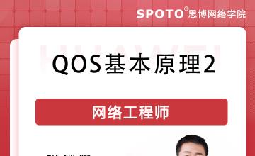 Qos基本原理2