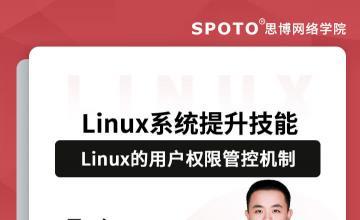 Linux的用户权限管控机制