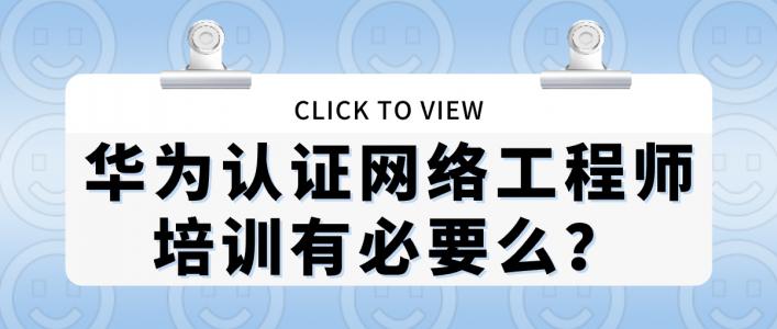 华为认证网络工程师培训有必要么?