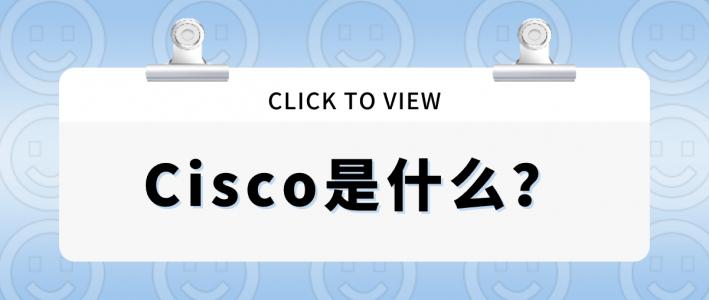Cisco是什么?